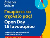 Athener Schule - Γνωρίστε το σχολείο μας - Οpen Day 16 Ιανουαρίου
